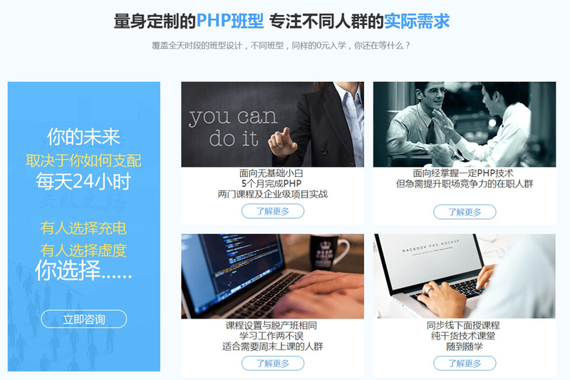 兄弟连php课程介绍6