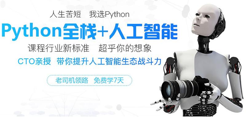 兄弟連python人工智能課程介紹