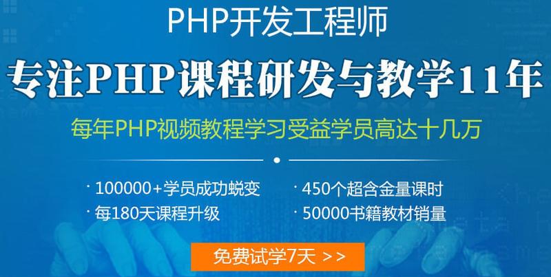 兄弟连php课程介绍1