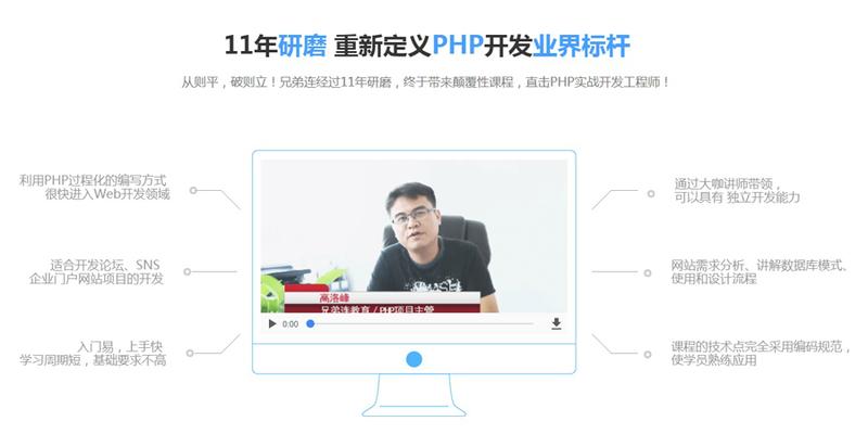 兄弟连php课程介绍2