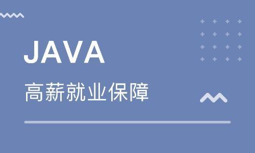JAVA 开发课程