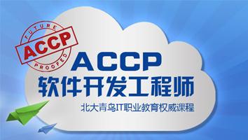 Accp软件开发课程