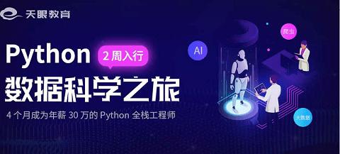 python数据科学之旅
