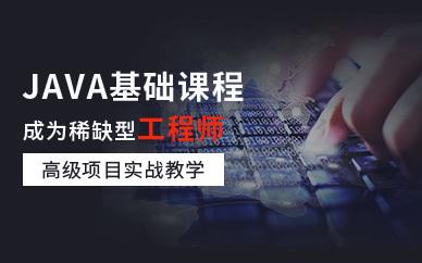 杭州Java培训名企班