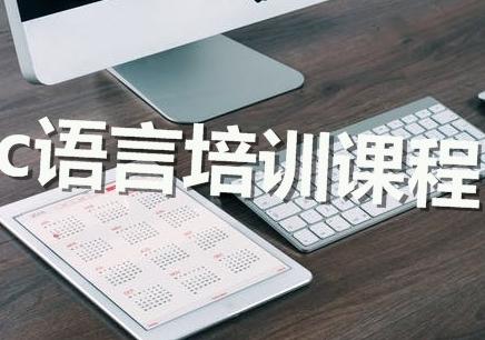 哈尔滨计算机专业考试培训C语言培训