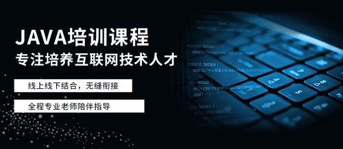 Java全栈工程师培训课程