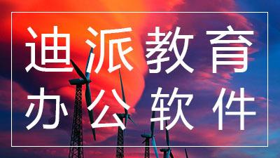 沈阳迪派office办公软件课程