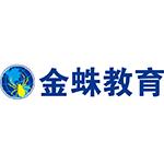 深圳市金蛛教育科技有限公司