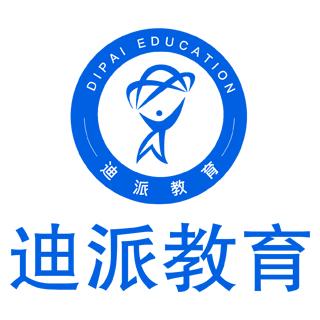 沈阳市和平区迪派教育培训中心